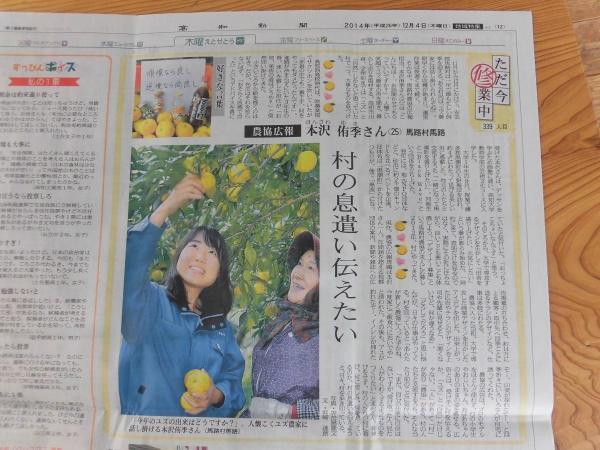 高知新聞(26.12.4)