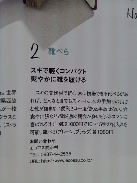 ゼクシィ2015サマー号④