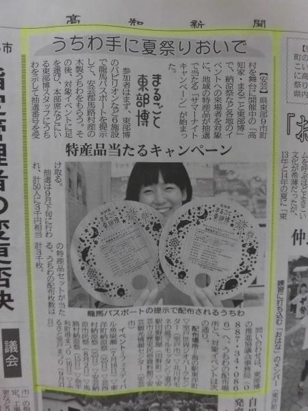 高知新聞H27.7.9 (1)