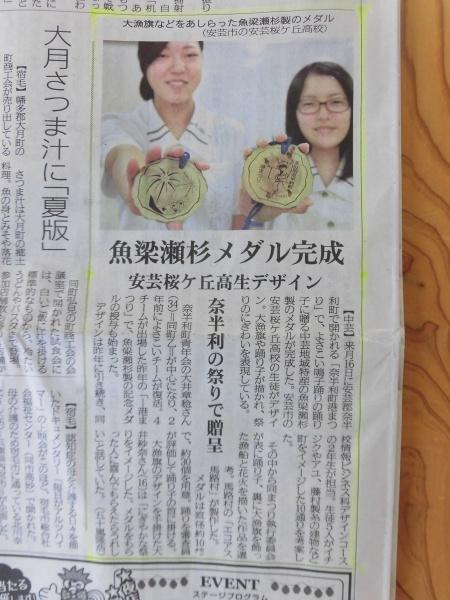 高知新聞h27.7.31号
