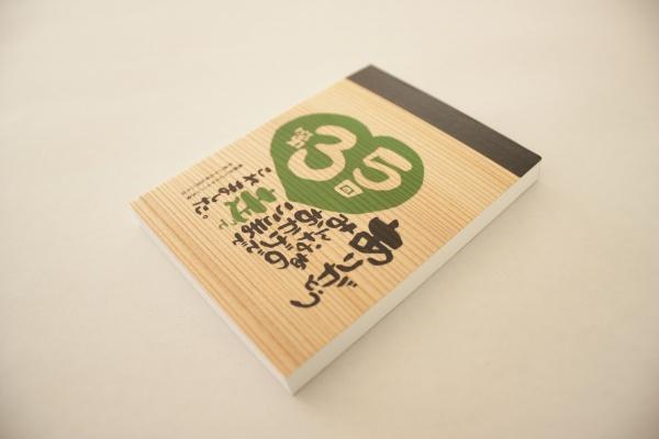 おしどりマラソン第35回メモ帳