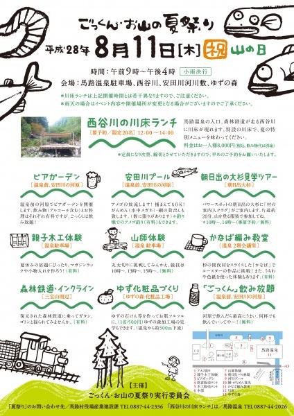 ごっくんお山の夏祭チラシ-2