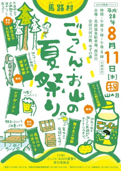 ごっくんお山の夏祭チラシ-1