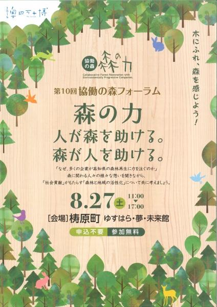 第10回協働の森フォーラムチラシ (1)